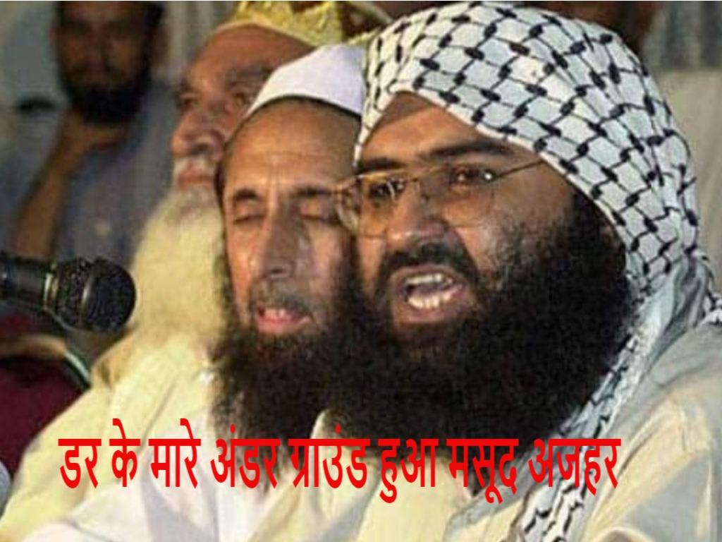 सर्जिकल स्ट्राइक 2: ISI ने बढ़ाई मसूद अजहर की सुरक्षा, जान बचाने के लिए हुआ अंडर ग्राउंड