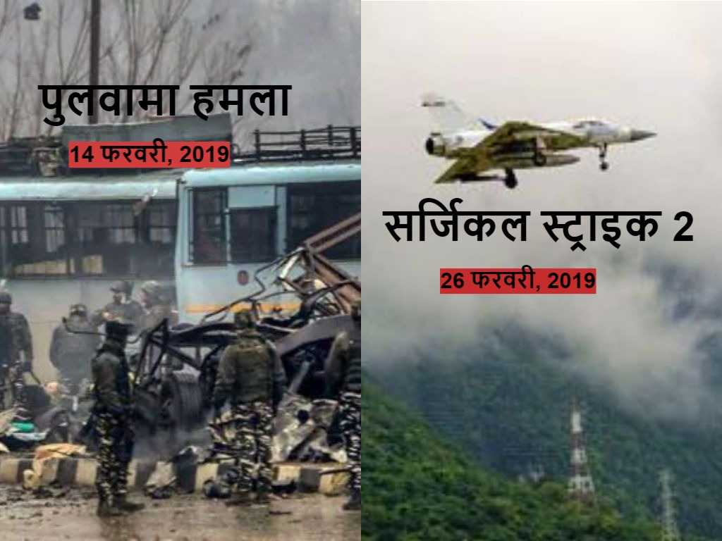Surgical Strike 2, Pulwama Attack, Pulwama terrorist attack, air force, LOC, POK, Pakistan, surgical strike, bomb, Jaish-A-Mohammed, terrorists