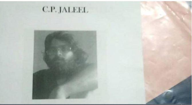 केरल के वायनाड मुठभेड़ में मारा गया माओवादी नेता सीपी जलील