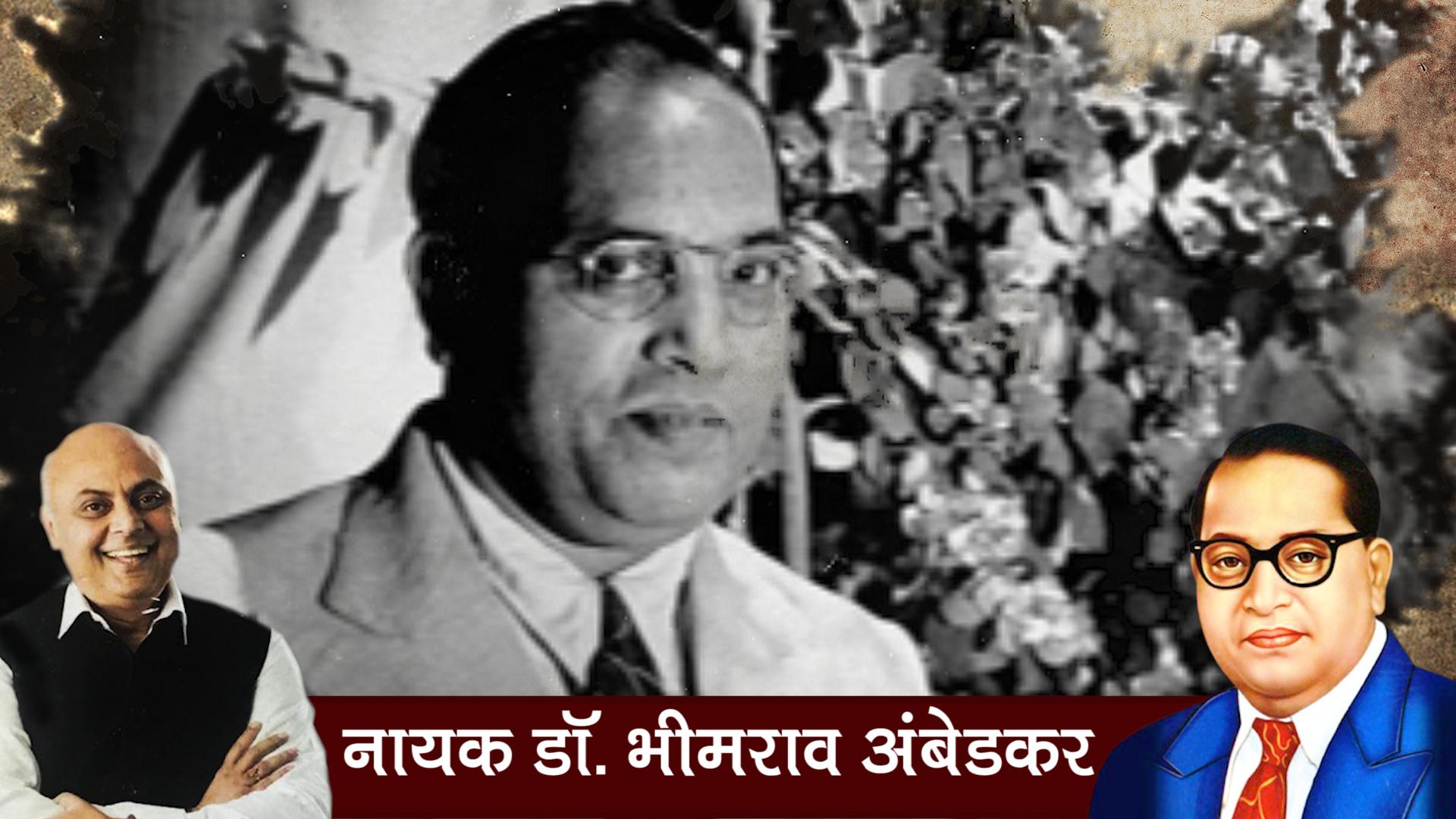 आखिर किस बात पर गांधीजी से अड़ गए थे डॉ. भीमराव अंबेडकर (Dr. Bhim Rao Ambedkar)?