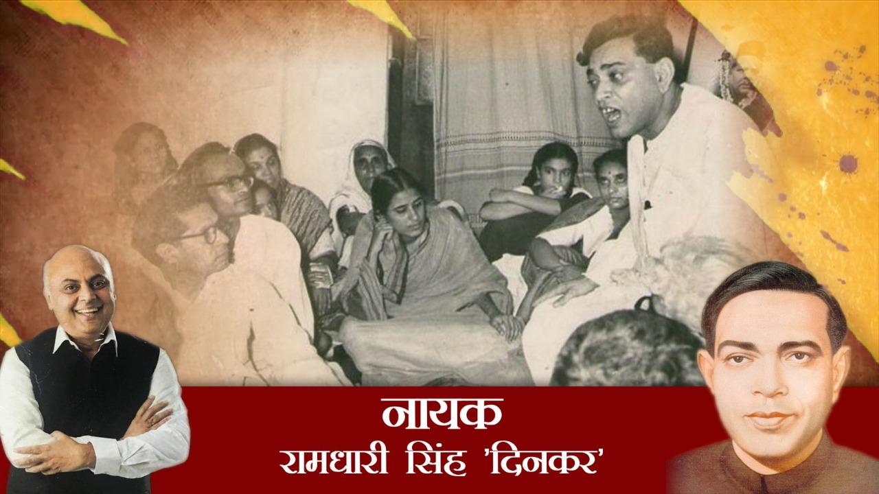 नायक: राष्ट्रीय चेतना का सृजन करने वाले क्रांतिकारी कवि की कहानी, संजीव श्रीवास्तव की जुबानी