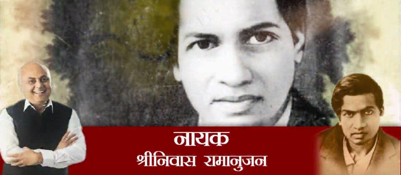 Srinivasa Ramanujan Death Anniversary, Mathematician Ramanujan, Mathematician Srinivasa Ramanujan, श्रीनिवास रामानुजन, गणितज्ञ श्रीनिवास रामानुजन