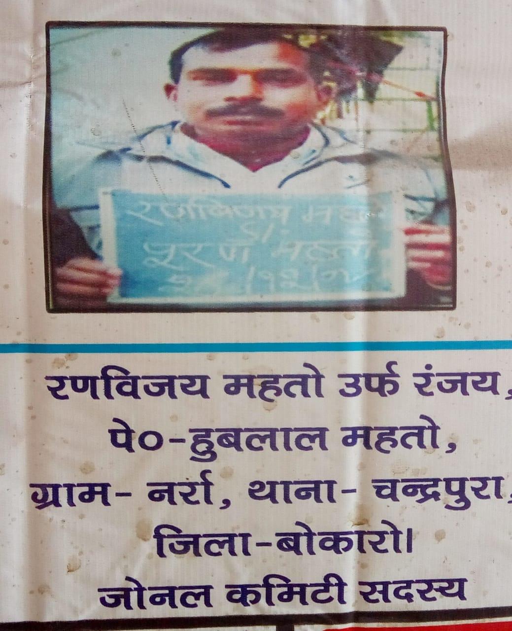Jharkhand, नक्सली, रणविजय महतो
