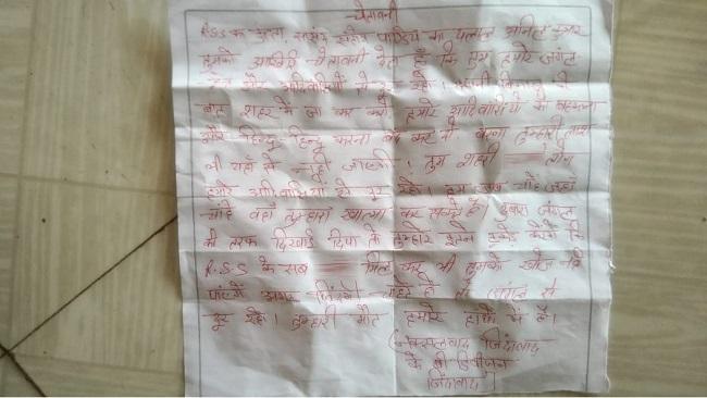 naxali, chhattisgarh, chhattisgarh naxal, RSS, BJP, MP Santosh Pandey, naxali threat, sirf sach, sirfsach.in